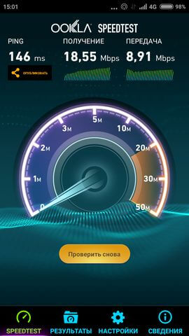 результат теста Speedtest для Xiaomi Redmi 2 LTE Enhanced