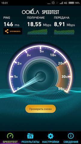 результат теста Speedtest для Xiaomi Redmi 2 LTE Enhanced