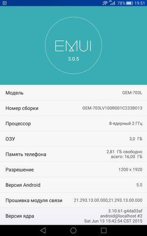 версия ОС Huawei Honor X2