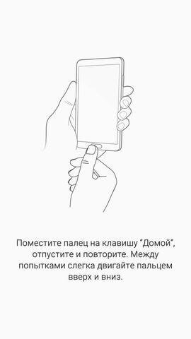 сканер отпечатков пальцев в Samsung Galaxy Note 5