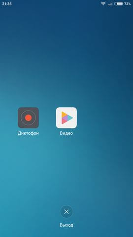 Screenshot_com.miui.home_2015-10-18-21-35-43
