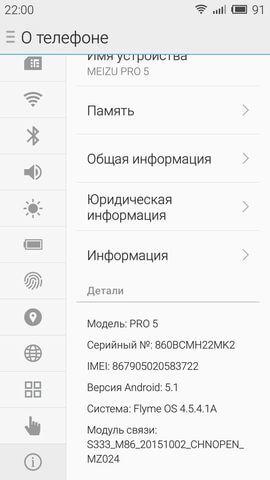 Flyme OS 4.5 в Meizu PRO 5