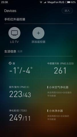 Screenshot_2015-12-29-23-38-05_com.xiaomi.smarthome