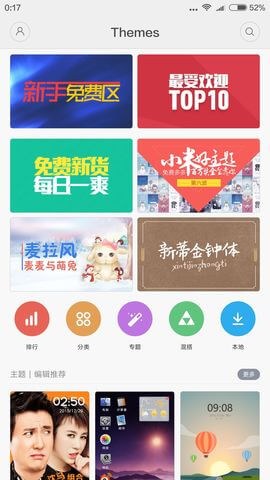 Screenshot_2015-12-30-00-17-34_com.android.thememanager