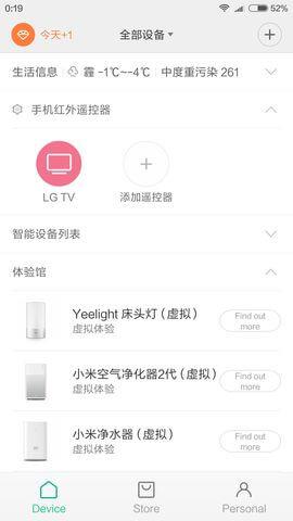 Screenshot_2015-12-30-00-19-15_com.xiaomi.smarthome