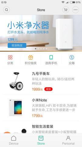 Screenshot_2015-12-30-00-19-22_com.xiaomi.smarthome