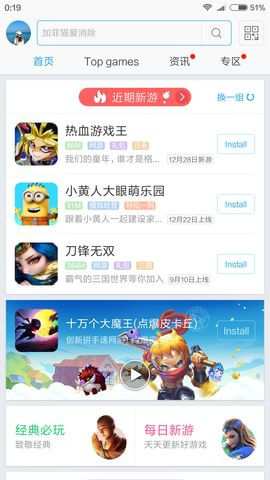 Screenshot_2015-12-30-00-19-30_com.xiaomi.gamecenter