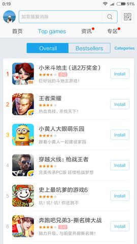 Screenshot_2015-12-30-00-19-39_com.xiaomi.gamecenter
