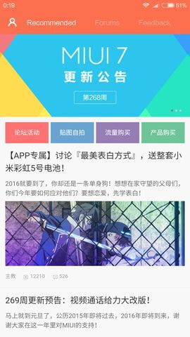 Screenshot_2015-12-30-00-19-51_com.miui.miuibbs