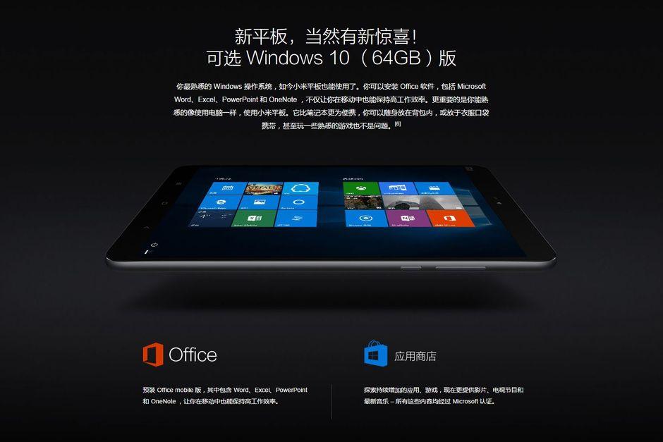 Xiaomi Mi Pad 2 версия с Microsoft Windows 10