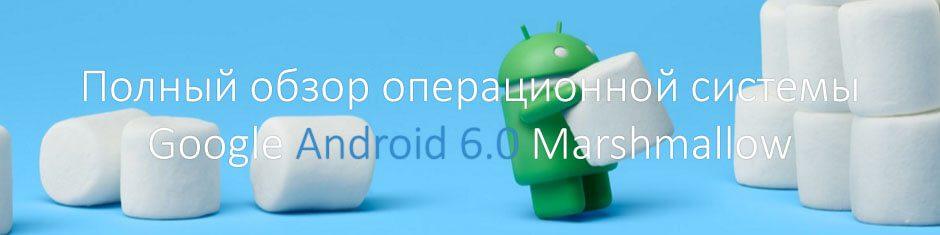Полный обзор операционной системы Google Android 6.0 Marshmallow