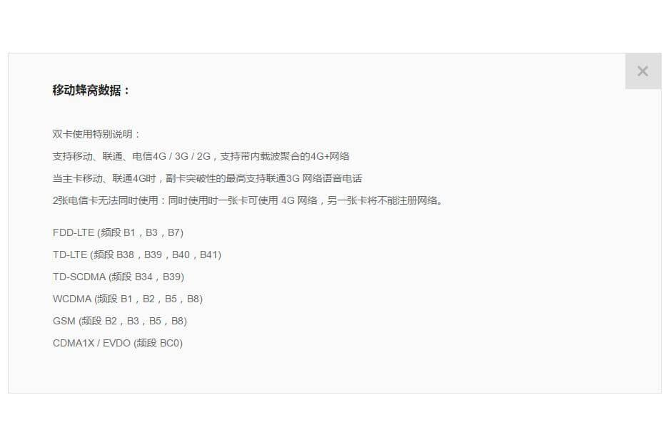 список поддерживаемых частот LTE в Xiaomi Mi Max